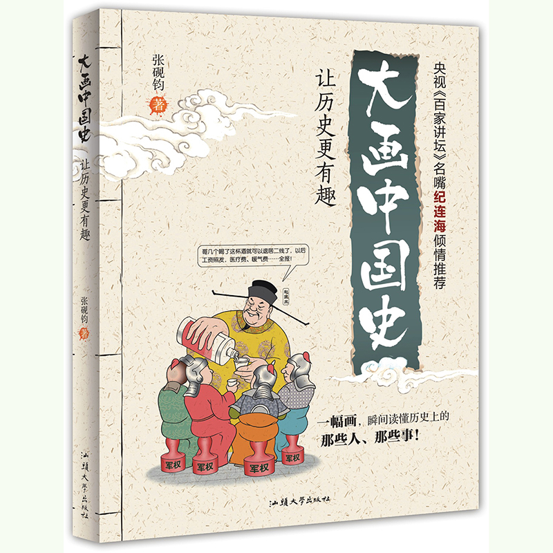 《天星童书/漫画大画中国史-让网站更有趣》(大型历史漫画图片