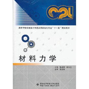 《《数据结构教程》习题解析与算法上机实现/胡元义
