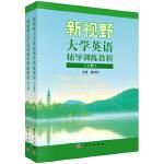 新视野大学英语辅导训练教程(上下册)