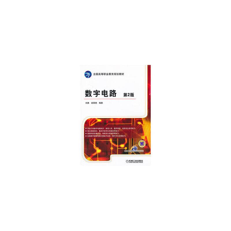 数字电路 (第2版,全国高等职业教育规划教材)