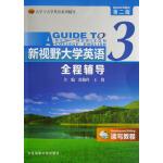 新视野大学英语(读写教程)全程辅导3(第二版)