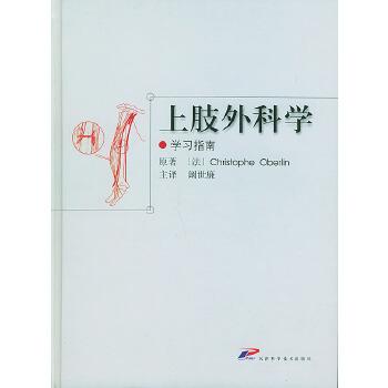 上肢外科学(学习指南)