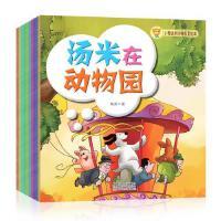 全10册小狗汤米环境教育绘本汤米在动物园我好想你情绪管理儿童绘本儿童图书故事书3-6岁儿童读物儿童漫画书7-10