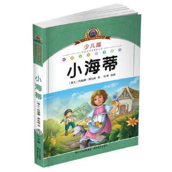 《4本小海蒂彩图注音儿童读物一二年级课外书