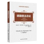 德国债法总论(第7版)(外国法学教科书精品译丛)