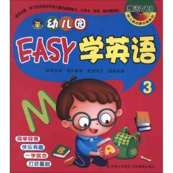 《幼儿园easy学英语(3)