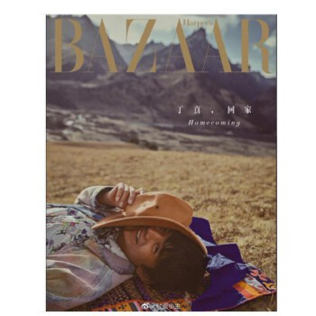 时尚芭莎杂志2016年11月下吴亦凡封面 官方巨幅海报 现货 杂志订阅