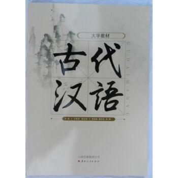 古代汉语 王亚男 9787222104785