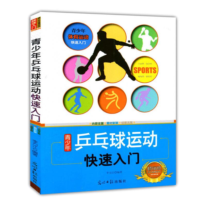 青少年乒乓球运动快速入门(青少年体育运动快速入门) 9787511217813