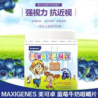 Maxigenes 美可卓 蓝莓牛奶咀嚼片 儿童/成人/孕妇适用 2瓶价 海外购
