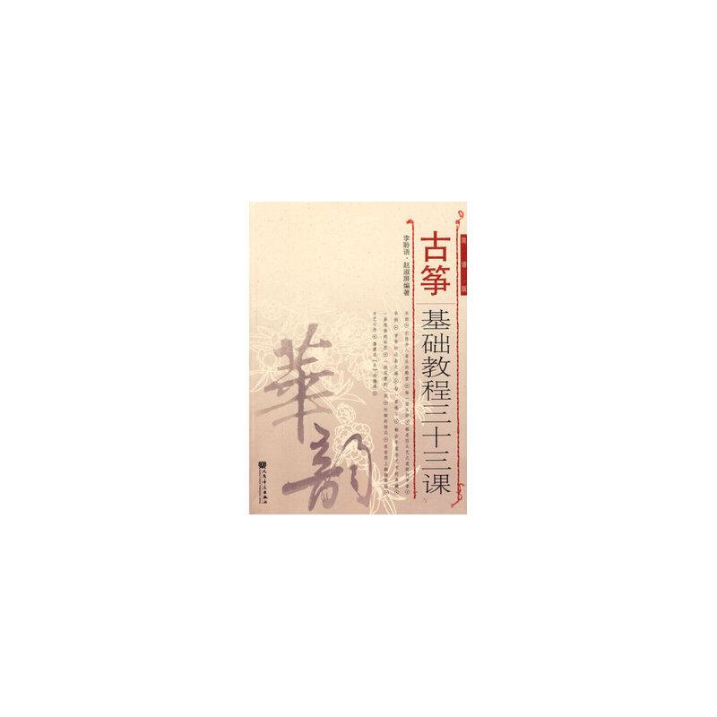 《古筝基础教程三十三课(简谱版)