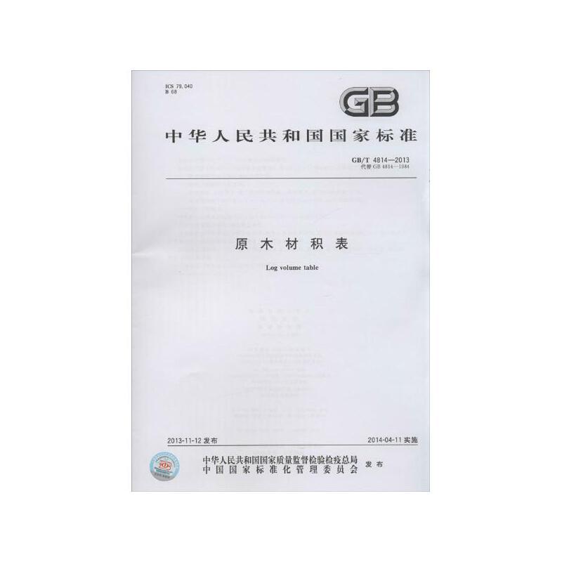 《原木材积表:gb/t 4814-2013