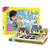 【爸爸回来了同款】亲子小农庄拼插绿植儿童早教益智智力玩具拼装模型3d立体拼图2-3-5-7岁宝宝幼儿纸质拼图diy手工制作