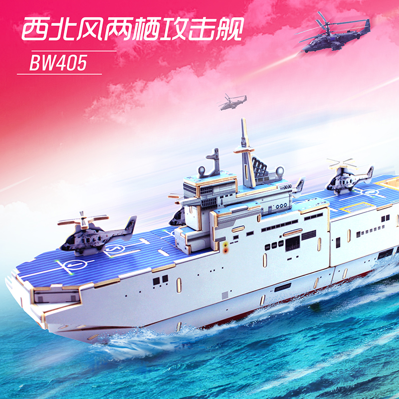 若态3d木质立体拼图航母军舰模型diy儿童手工制作 益智玩具_bw405西北