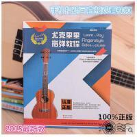 尤克里里指弹教程乌克丽丽ukulele小吉他教学视频教材书乐曲谱