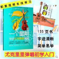 学尤克里里弹唱基础初学入门乌克丽丽教程ukulele自学教材曲谱书