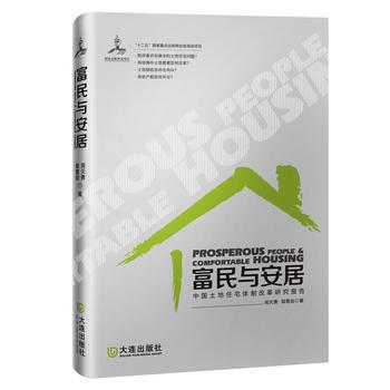 富民与安居――中国土地住宅体制改革研究报告