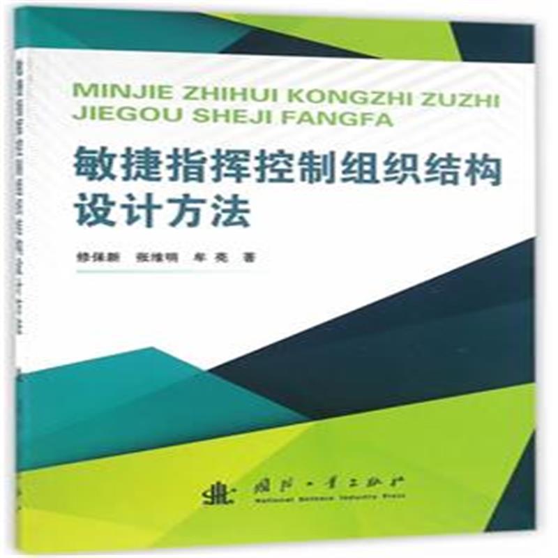 敏捷指挥控制组织结构设计方法北京新华书店官方旗舰店 品牌承诺 正版
