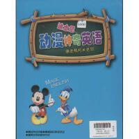 (4DVD)唐老鸭和米老鼠动漫教学-妙趣英语教室迪士尼动漫神奇英语 其他