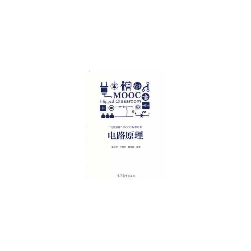 【xsm】电路原理 朱桂萍 于歆杰 高等教育出版社9787040454840