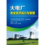 火电厂安全经济运行与管理(火电厂安全生产与管理必备)