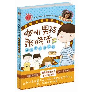 咖啡男孩张晓伟:我不做绯闻大王