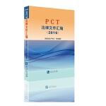 PCT法律文件汇编(2016)