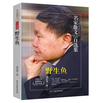 野生鱼-刘庆邦散文集-名家散文自选集