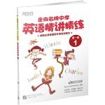 新东方 走向名牌中学:英语精讲精练 第一册 1(精讲精练+参考答案册+家校互动手册+MP3光盘)