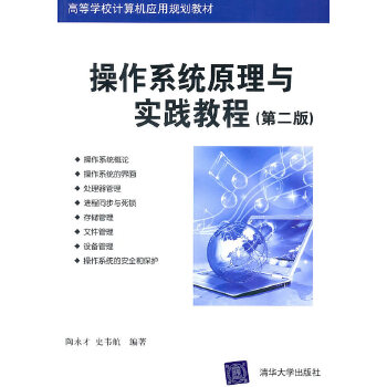 操作系统原理与实践教程