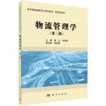物流管理学(第二版)