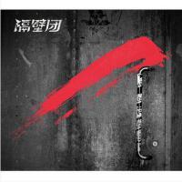 正版现货专辑 隔壁团乐队同名专辑:隔壁团(CD+歌词)索尼音乐