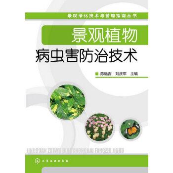 景观植物病虫害防治技术