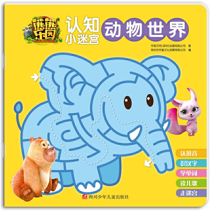 熊熊乐园认知小迷宫:动物世界(认拼音 识汉字 学单词 读儿歌 走迷宫)