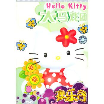 欢乐谷-凯蒂猫大马戏团(dvd)