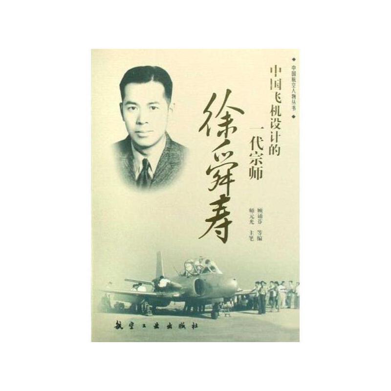 1948年夏,徐舜寿出差去台湾解决铝材问题,回来时途径上海,住在大姐家里。三姐徐和从大连介绍一位地下工作者陶立鹤(化名,真名姜松涛)来与徐迟兄弟见面,商谈徐舜寿的去向。徐舜寿要去解放区的决心已定,表示绝不去台湾。陶答应回东北请示上级后再做决定。1948年冬,淮海战役结束,国民党大势已去,空军第二飞机制造厂要搬迁到台湾去。徐舜寿以送妻子宋蜀碧回成都为托词,向工厂请假,到上海做去解放区的准备。 这一段时间里,徐舜寿曾回过一次南浔镇,看望在南浔中学担任教导主任的哥哥徐迟。徐舜寿的同乡,后来分配到飞机设计室的吴铁