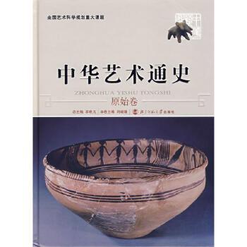 中华艺术通史1:原始卷