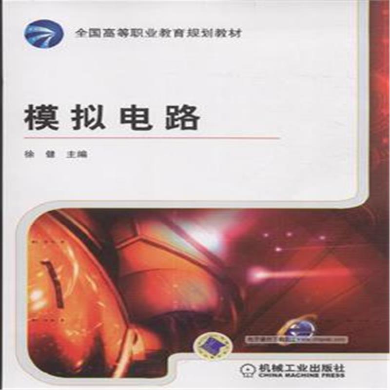 模拟电路( 货号:711130613)