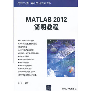 MATLAB 2012简明教程