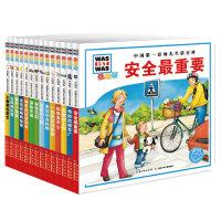 中国第一套幼儿生活百科:什么是什么低幼版(全14册)
