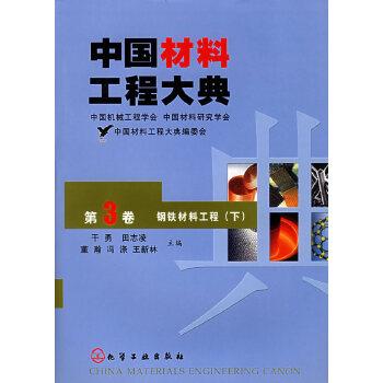 中国材料工程大典(第3卷下)(钢铁材料工程)(精)