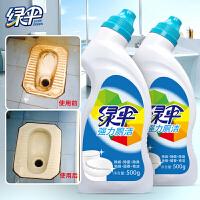 绿伞洁厕灵500g*2瓶洁厕剂 马桶清洁剂洁厕液