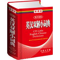 新课标商务国际英汉双解小词典(单色本)