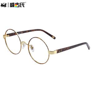 【免费配镜,适合400度以内】威古氏近视眼镜框时尚圆框复古新品男女款5075