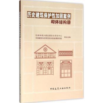 历史建筑保护性加固案例:砌体结构册 住房和城乡建设部防灾研究中心