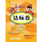 2017秋黄冈小状元达标卷 五年级语文(上)R人教版