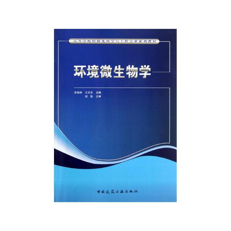 《环境微生物学(赠送课件) 苏俊峰\/\/王文东 中国