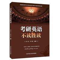 正版图书 考研英语不读胜读 放心购买,如有其它需要的书籍进入店铺购买。咨询找客服