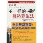 吴永志-不一样的自然养生法