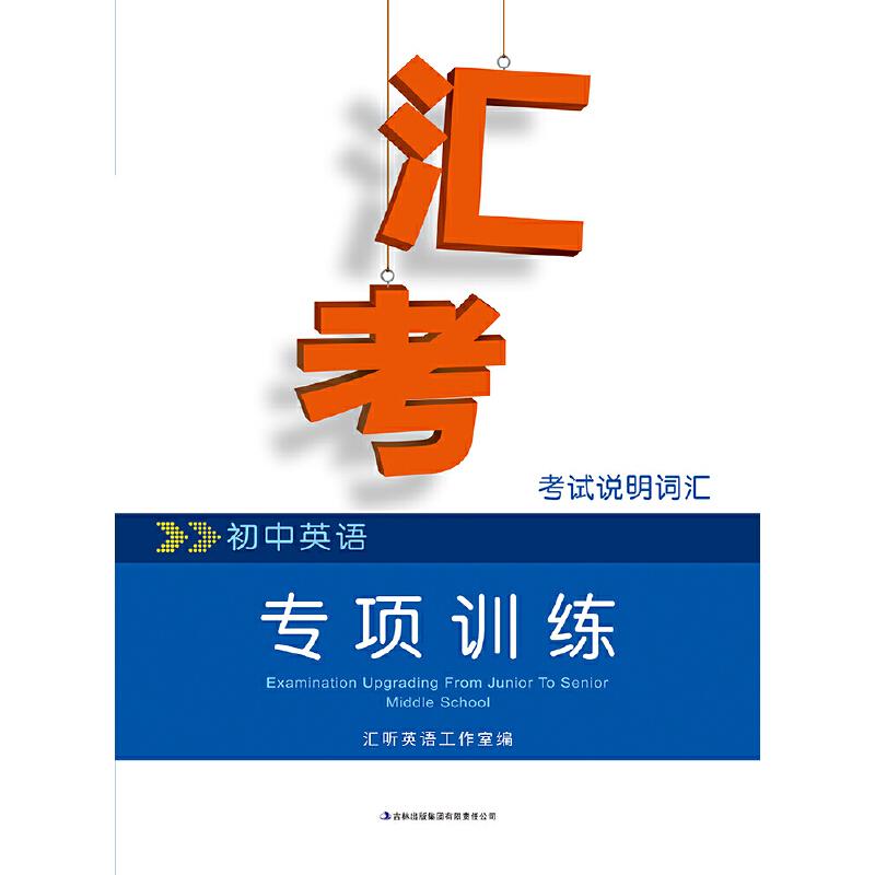 《汇考初中英语初中考试训练说明专项》(汇听词汇春课文图片